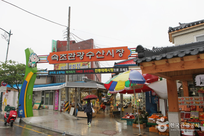 Sokcho Tourist & Fishery Market (Formerly, Jungang Market) (속초 관광수산시장 (구: 중앙시장))