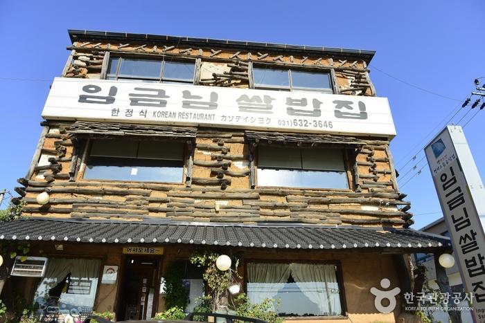 임금님쌀밥집