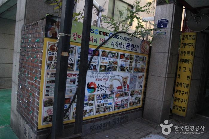 ソグムピッ風川チャンオ(소금빛풍천장어)