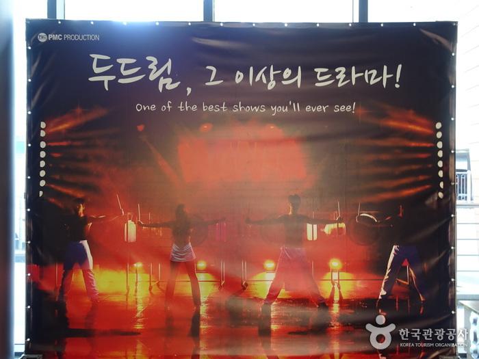NANTA - Chungjeongno (난타 (충정로))