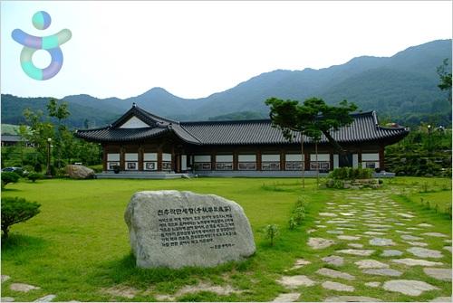 Honbul Literary House (혼불문학관)