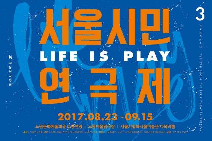서울시민연극제 2017  사진2