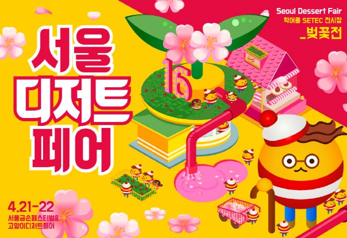 서울 디저트페어-벚꽃&녹차전 2018