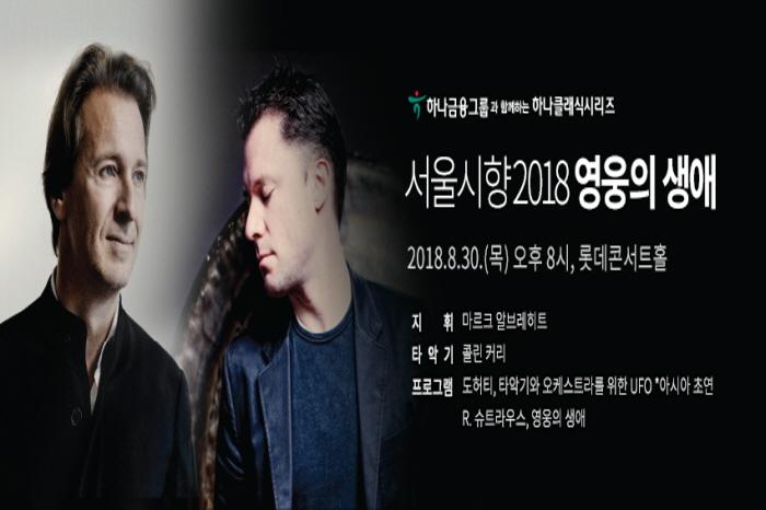 서울시향 영웅의 생애 2018  사진