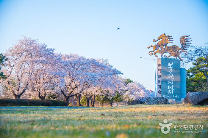 Туристический район Помун в Кёнчжу (보문관광단지)