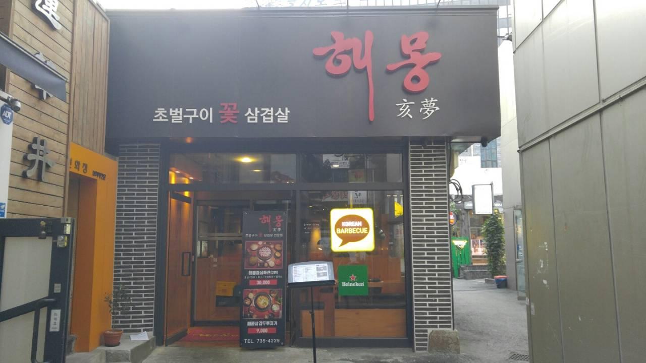 Haemong(해몽)