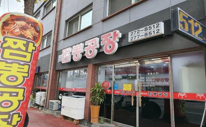 ちゃんぽん工場 ( 짬뽕공장 )