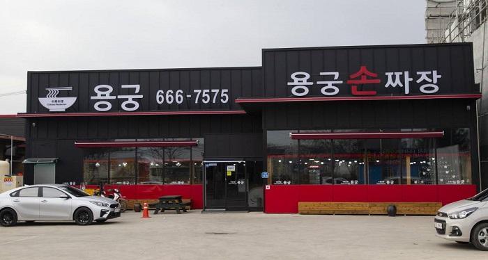 Yonggung Sonjjajang(용궁손짜장)