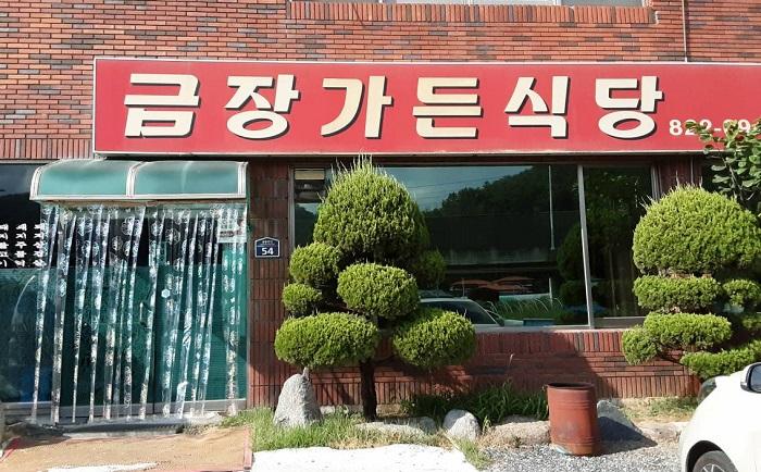 Geumjang Garden (금장가든)