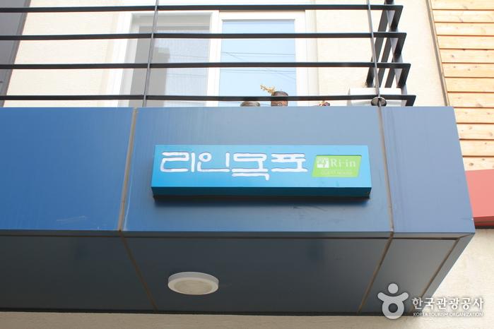 リイン木浦ゲストハウス[韓国観光品質認証] (리인목포게스트하우스 [한국관광 품질인증/Korea Quality])