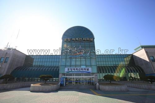 浦項旅客ターミナル(포항여객터미널)