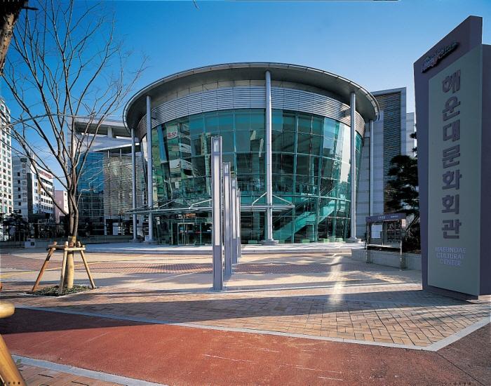 Культурный центр Хэундэ (해운대문화회관)