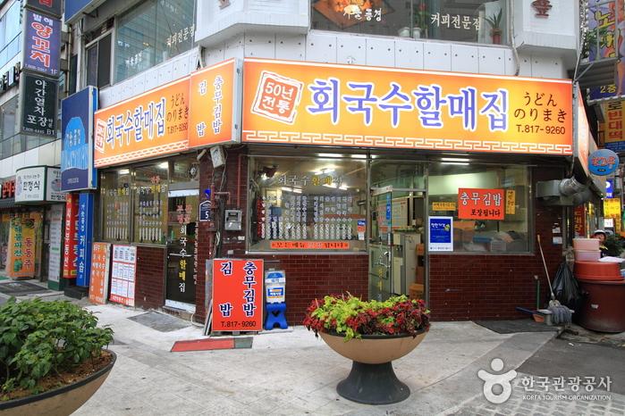 Hoeguksu Halmaejip (회국수할매집)