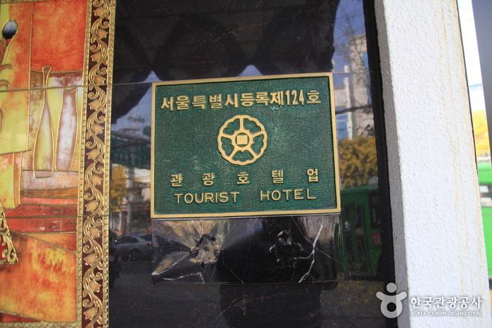 ソフィア観光ホテル(소피아 관광호텔)