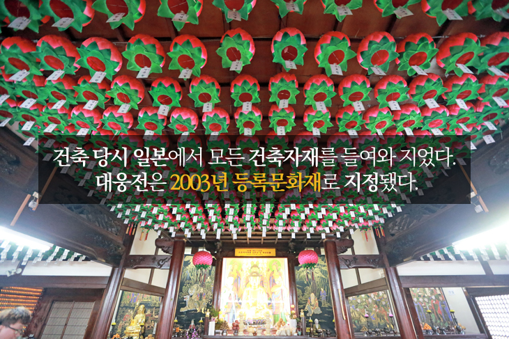 건축 당시 일본에서 모든 건축자재를 들여와 지었다. 대웅전은 2003년 등록문화재로 지정됐다.