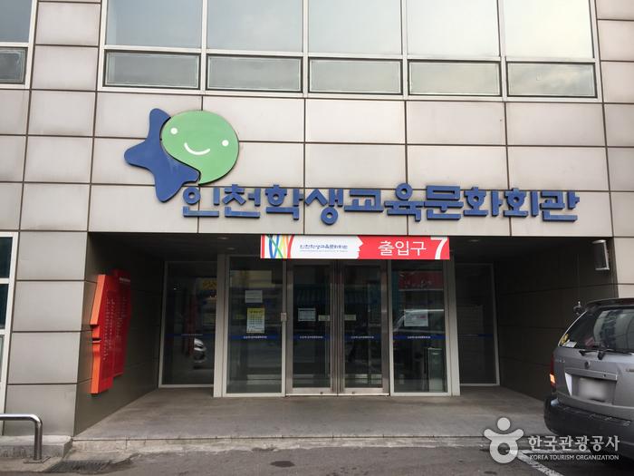 인천학생교육문화회관