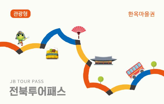 전북투어패스 카드