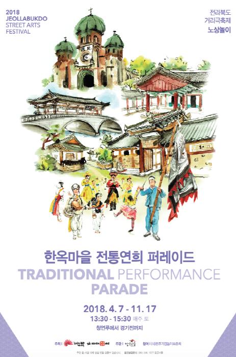韓屋村伝統演戯パレード(한옥마을 전통연희 퍼레이드)