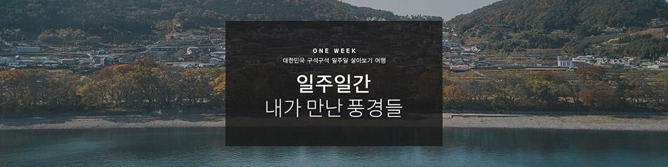 대한민국 구석구석 일주일 살기 프로젝트. 일주일간 내가 만난 풍경들