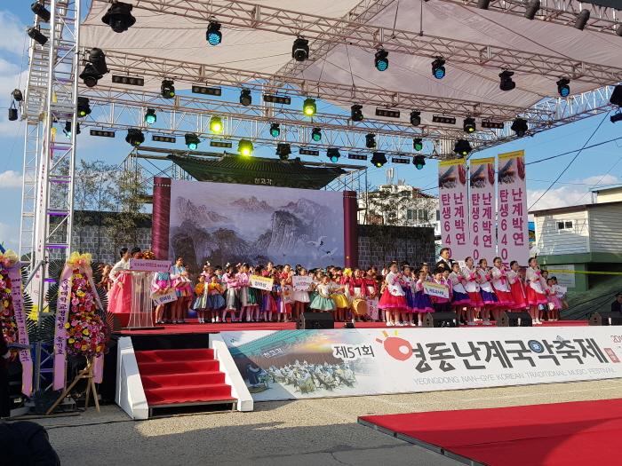 Фестиваль традиционной музыки Нанге в Ёндоне