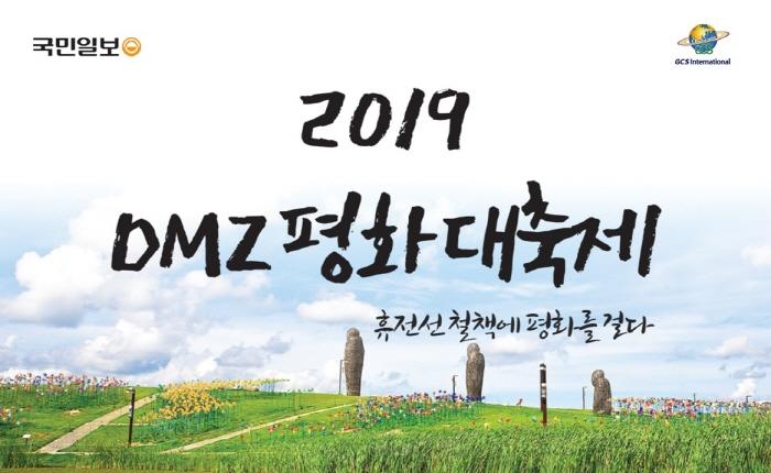 DMZ 평화대축제 2019