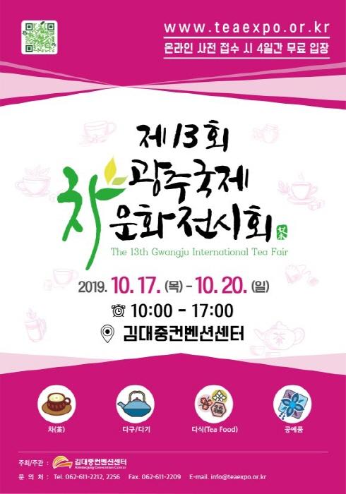 광주국제차문화전시회 2019
