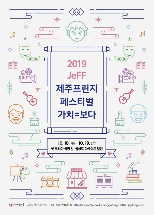 제주프린지페스티벌 2019