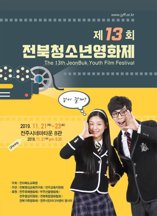 전북청소년영화제 2019
