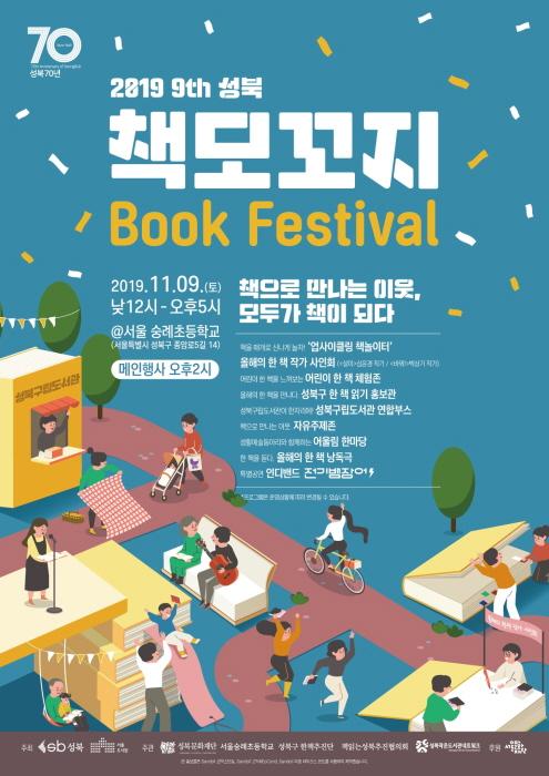 성북 책모꼬지(Book Festival) 2019