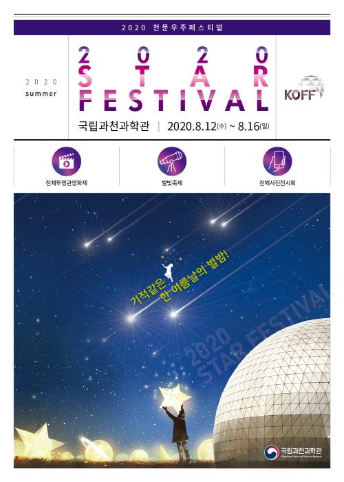 천문우주 페스티벌 2020