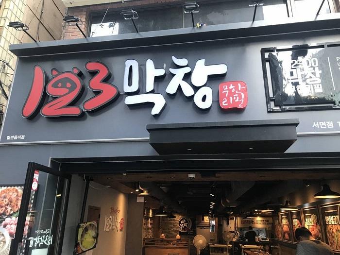 123牛皱胃 西面( 123막창 서면 )