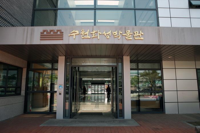 水原華城博物館(수원화성박물관)9