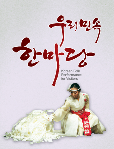 The National Folk Museum's Korean Folk Performances for Visitors (국립민속박물관 우리민속한마당)