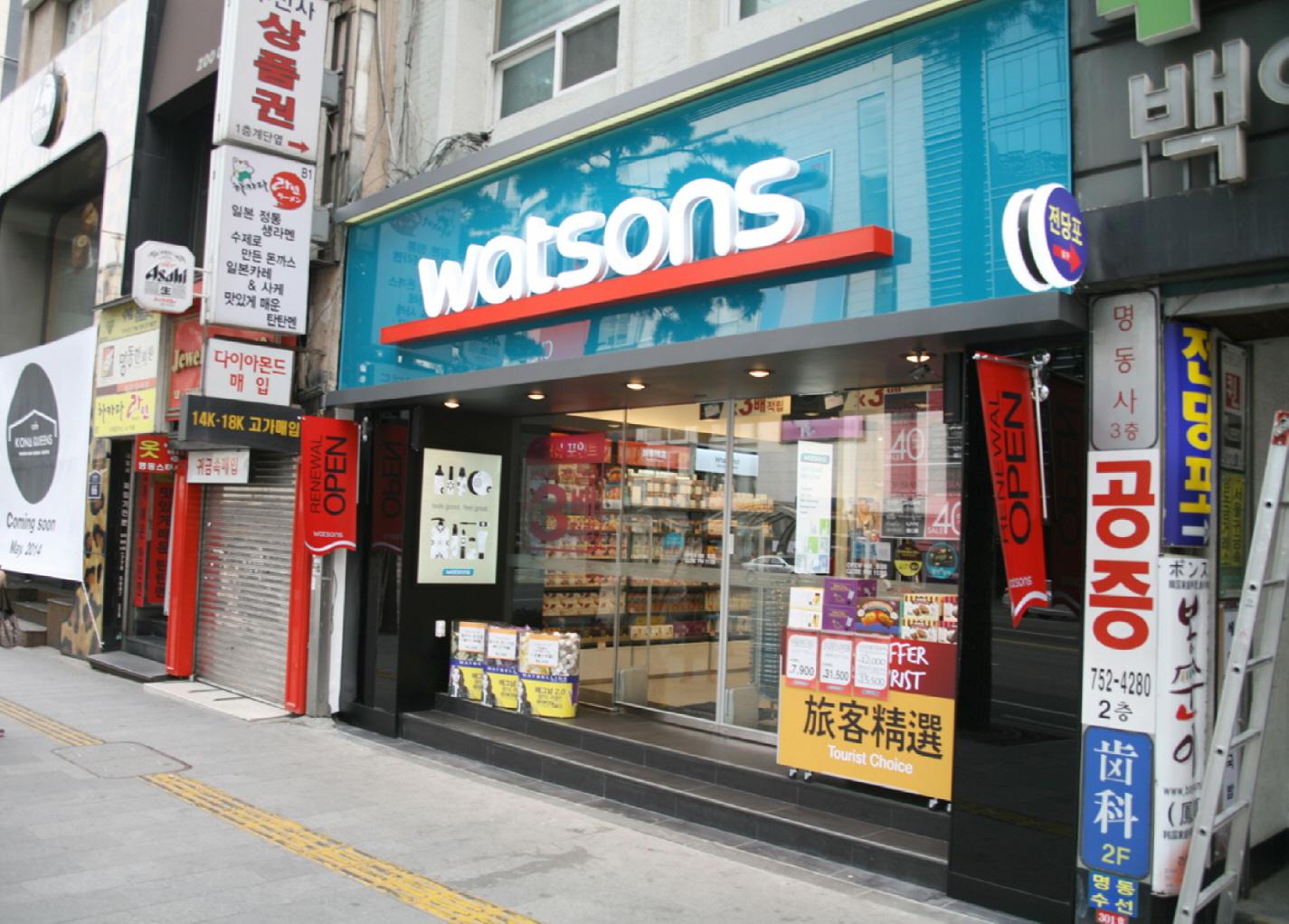 GS Watsons Korea – Myeong-dong 2(i)-ga Branch (GS왓슨스 (명동 2가점))