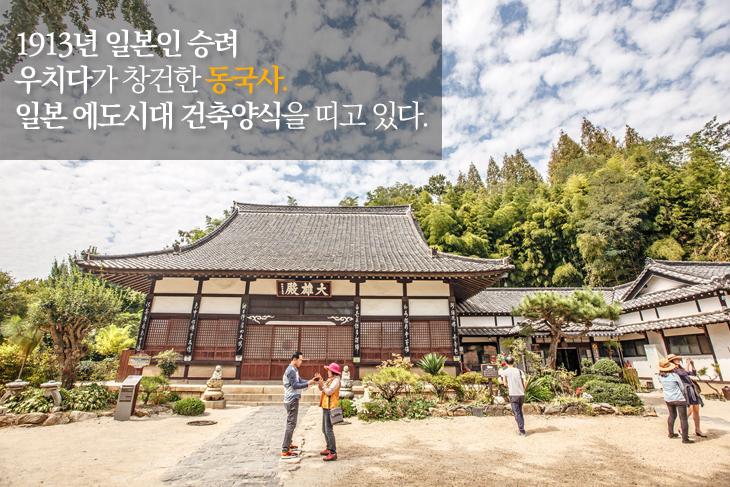 1913년 일본인 승려 우치다가 창건한 동국사. 일본 에도시대 건축양식을 띠고 있다.