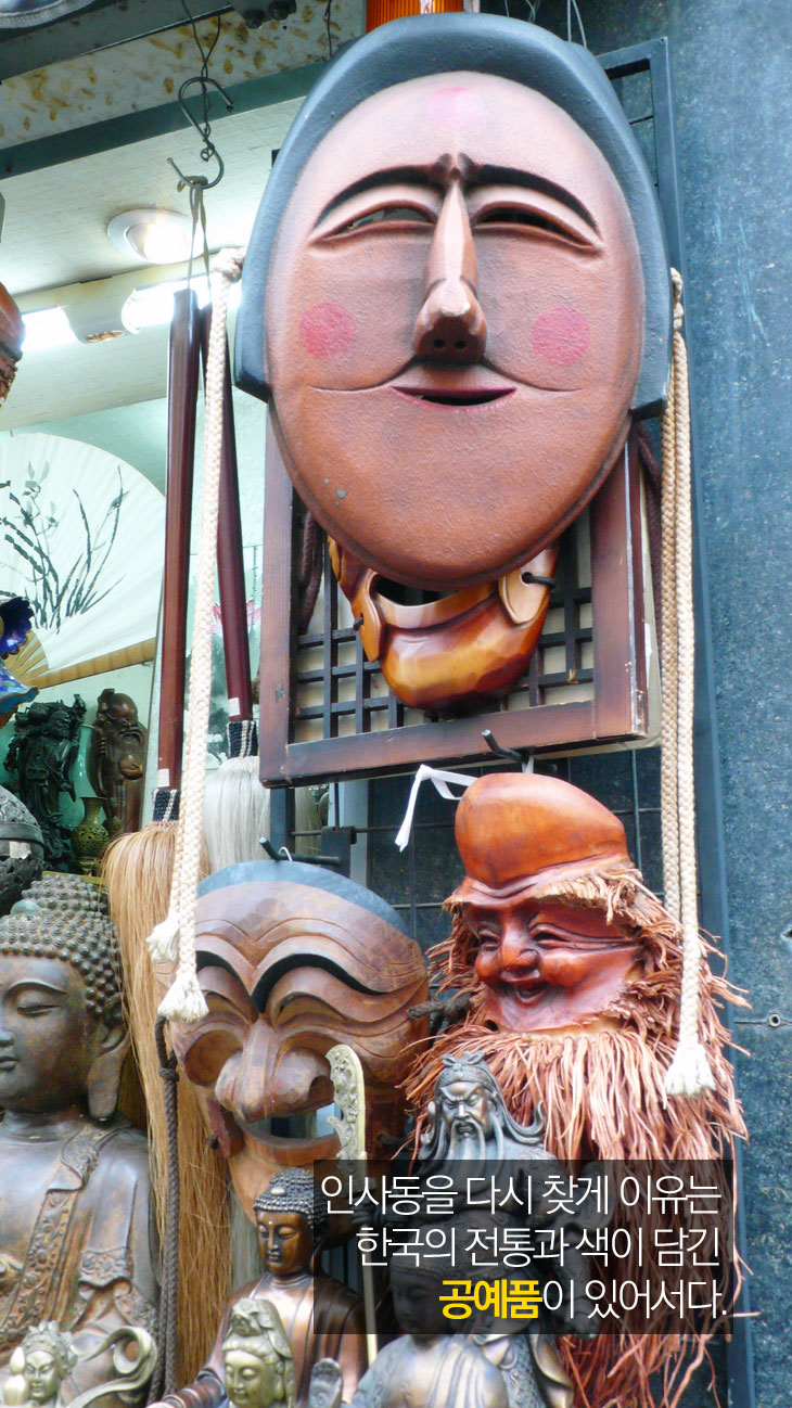 인사동을 다시 찾게 이유는 한국의 전통과 색이 담긴 공예품이 있어서다.