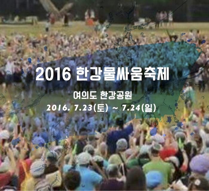 한강물싸움축제 2016
