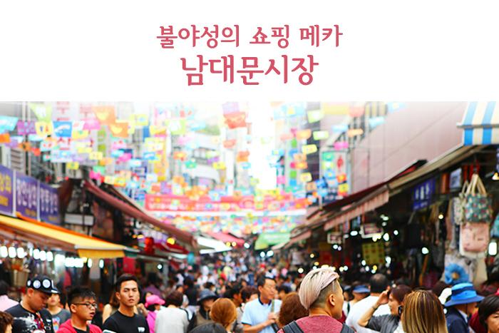 [여행 카드] 불야성의 쇼핑 메카, 남대문시장 사진