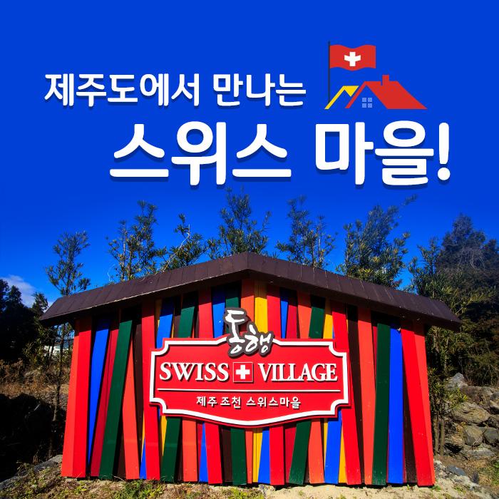 제주도에서 만나는 스위스 마을