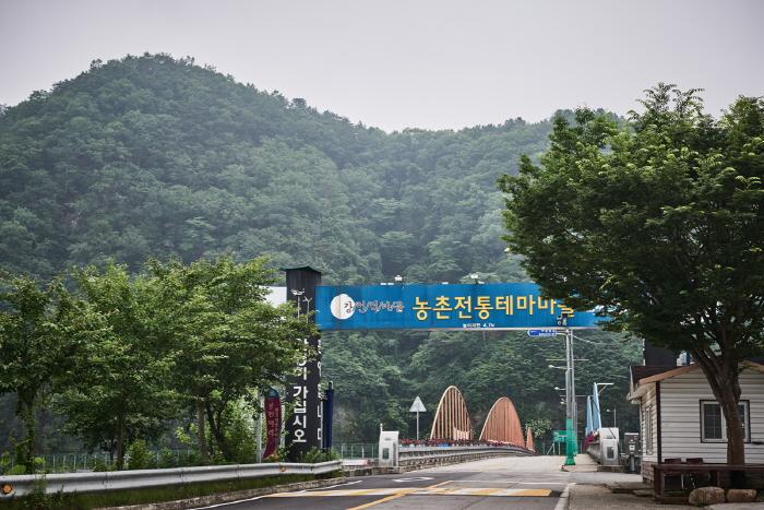 춘천 강언덕마을 [농촌전통테마]