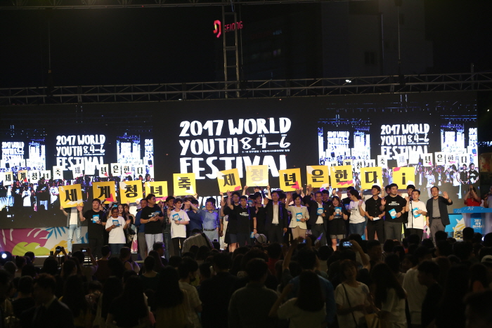 세계청년축제 2018