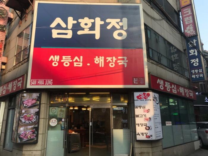 [백년가게]삼화정