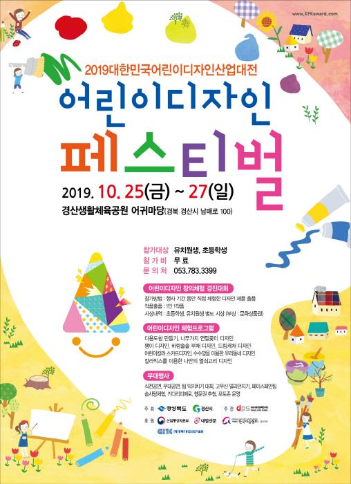 어린이디자인페스티벌 2019