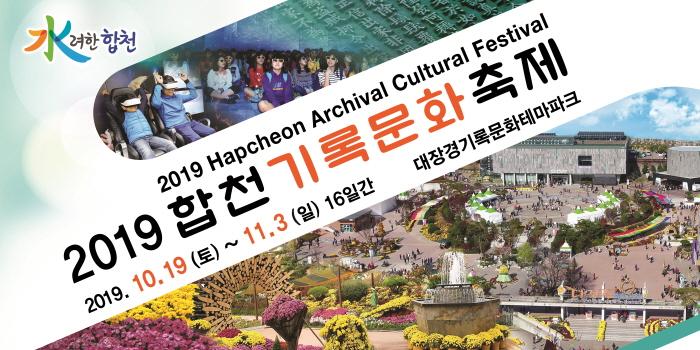 합천기록문화축제 2019
