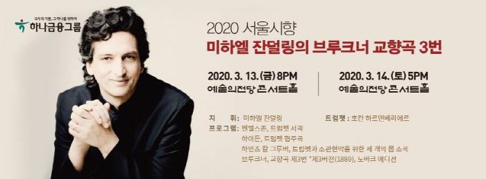 서울시향 미하엘 잔덜링의 브루크너 교향곡 3번 ①, ② 2020