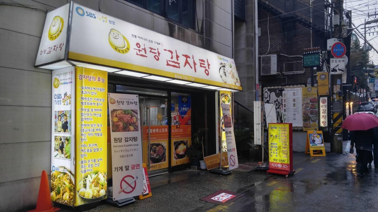 Wondang Gamjatang Hongdae(원당감자탕 홍대)