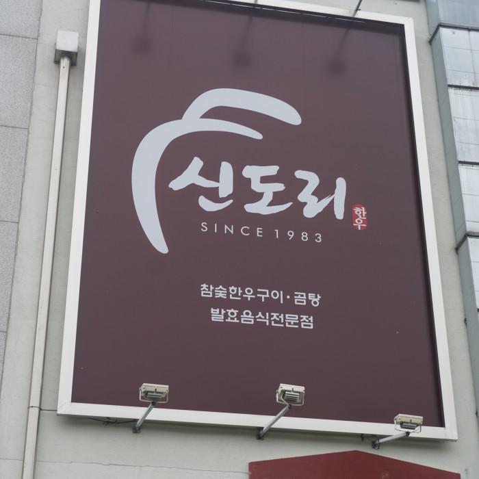 Sindo-ri Hanuchon(신도리한우촌)