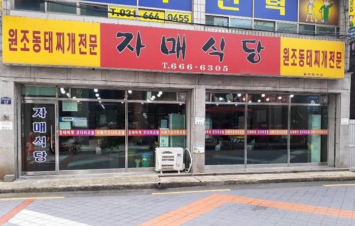 Jamae_kitchen(자매식당)