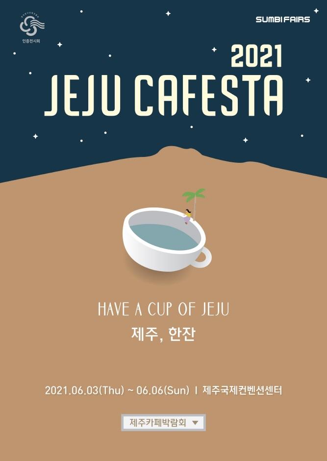 제주카페스타 (JEJU CAFESTA)