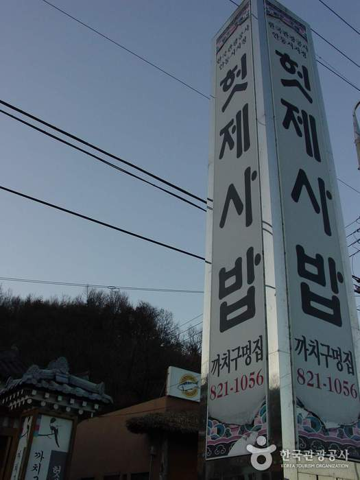 Kkachi Gunmeongjip (까치구멍집)